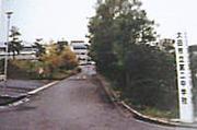 大田市立第二中学校
