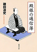 磯田道史【歴史学者】