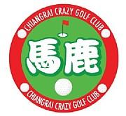 チェンライのゴルフ馬鹿たち