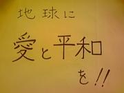 幸せの黄色いハンカチ革命