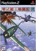 零式艦上戦闘記(弐)