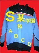 2007卒聖望学園★特進クラス