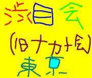 渋目会(旧ナカメ会)