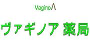 ●●ヴァギノア薬局●●
