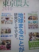 東京農業大学2010年度入学☆