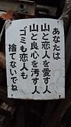 エコ登山in関東〜清掃登山〜