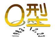 1983年(昭和58年)12月23日生 O型