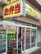 ホットフーズ国立富士見台店