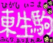 ★☆東生駒☆★