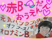 ☆赤B応援団☆