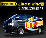 Like a Windを全国ネットへ