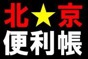 北京便利帳