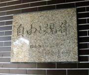 紫野高校ソフトテニス部OB会