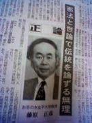 『産経新聞』をバカにする。