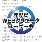 鹿児島WEBクリエータユーザー会