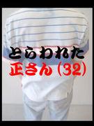 捕らわれた正さん(32)