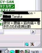 変な同僚:タナカサン語録