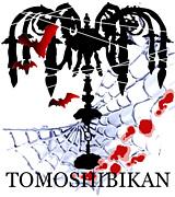 灯翡館 -tomoshibikan-