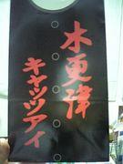 北九連-議長は三原-2003