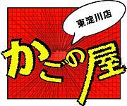 【かごの屋東淀川店】コミュ