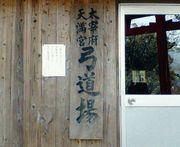 筑紫女学園大学弓道部
