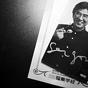 isis【サロン・ド・17守破8花】