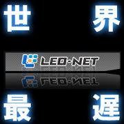 レオネット-世界最遅同盟