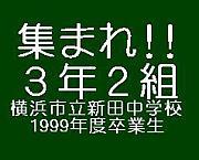 横浜市立新田中学校3年2組