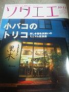 restaurant KUROKI