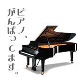 ピアノ初心者の会☆