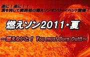 おおとも!vs燃えソン2014