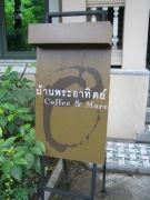 バンコクでカフェしよっ。