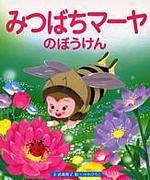 ★ミツバチ大冒険☆