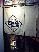 鉄板酒場 四五六(すごろく)