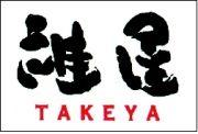 雄屋【TAKEYA】