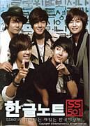 SS501☆愛知県
