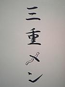 三重メン(三重麺類情報局)