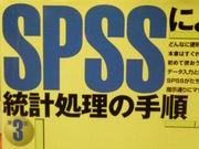 関西大学社会学部産業心理学専攻