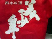 熊本日赤男祭り
