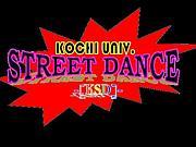 高知大 ストリート ダンス