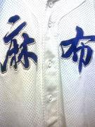 麻布学園硬式野球部