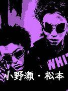 小野瀬◆FOREVER◆松本