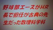 2002年卒☆桐陽数理科☆