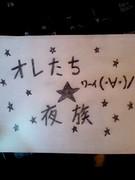 オレたち★夜族!!