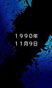 ★1990年11月9日生まれ★
