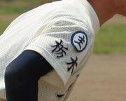 真岡高校野球部