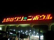 上野芝-グリーンボウル-