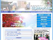 日韓交流サークルLights of Asia