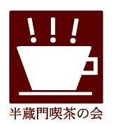 半蔵門☆喫茶の会