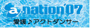a-nation愛媛♪アクトダンサー